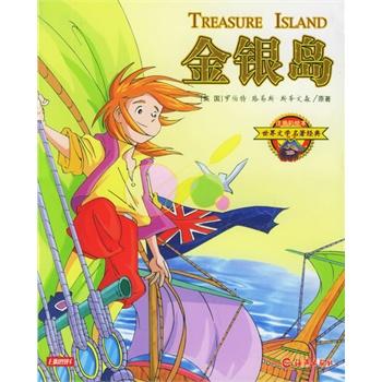 金银岛——注音彩绘本世界文学名著经典 读后感,评论