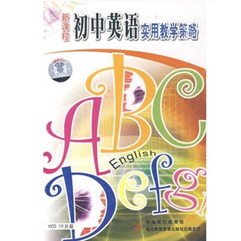 新课程初中英语实用教学策略10vcd