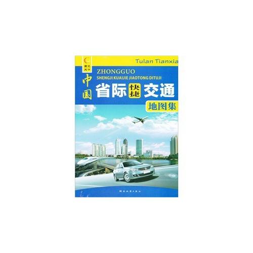 中国省际快捷交通地图集