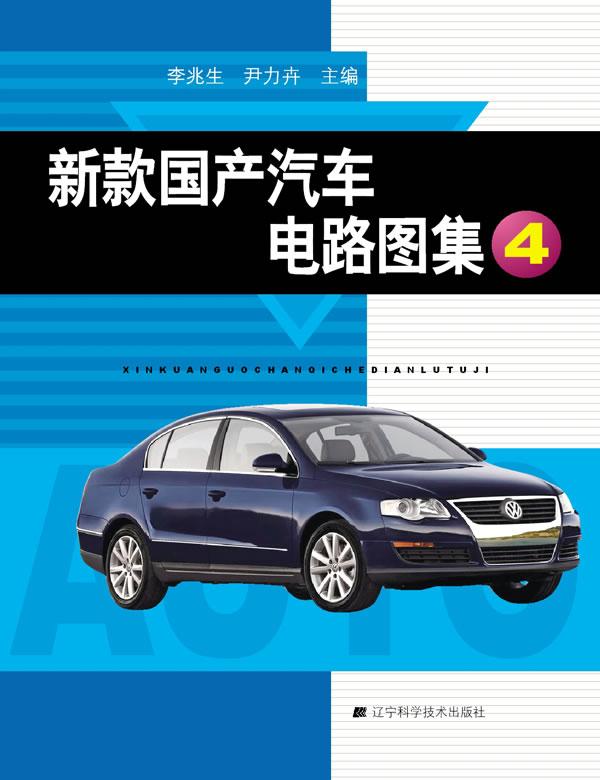 新款国产汽车电路图集(4)/李兆生