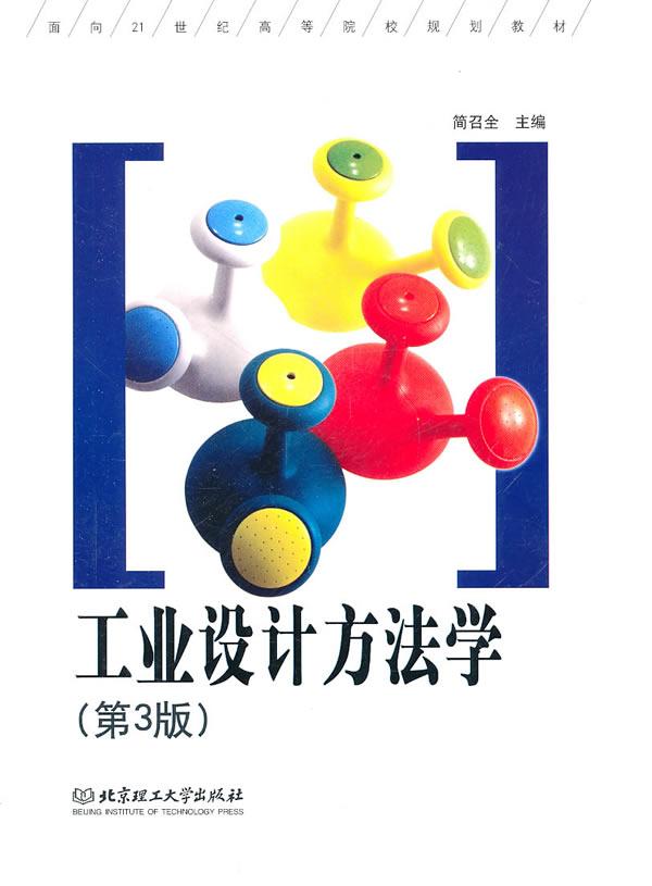 工业设计方法学(第3版)