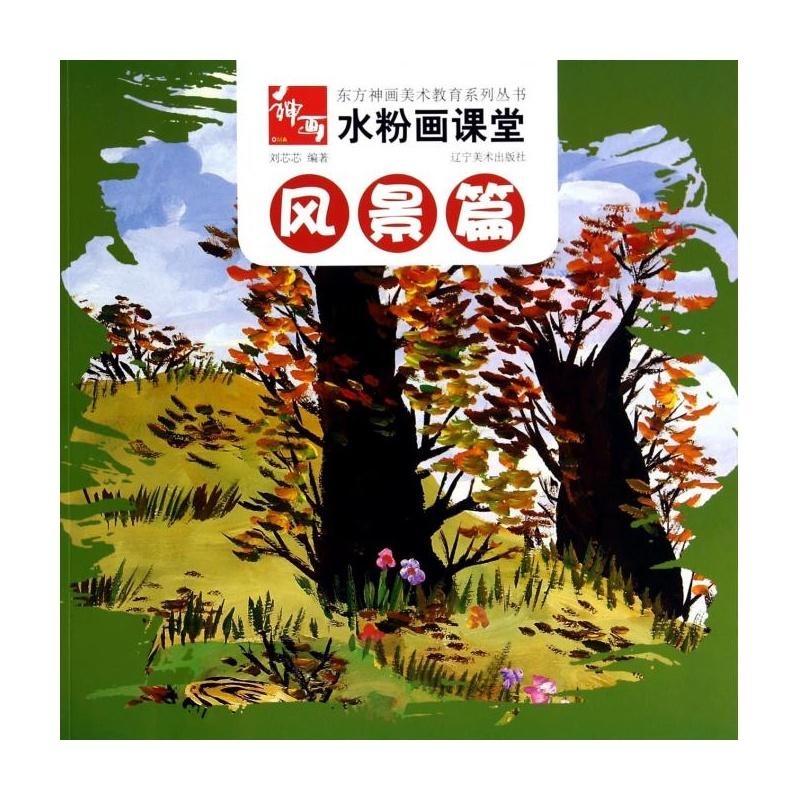 水粉画课堂(风景篇)/东方神画美术教育系列丛书