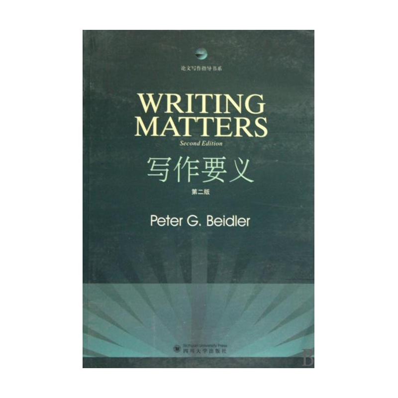 写作要义(第2版)/论文写作指导书系 (美)贝德勒