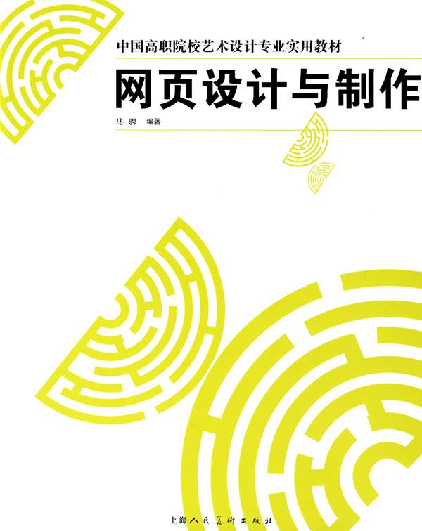 网页设计与制作-中国高职院校艺术设计专业实用教材