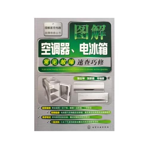 图解空调器电冰箱常见故障速查巧修/图解家用电器故障