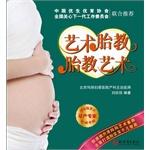 艺术胎教 胎教艺术