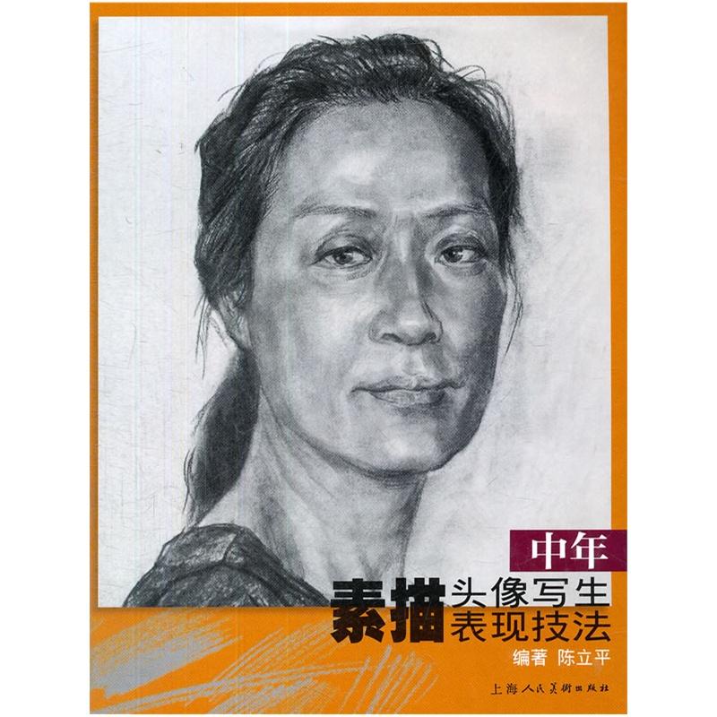 《中年素描头像写生表现技法》(陈立平.)【简介