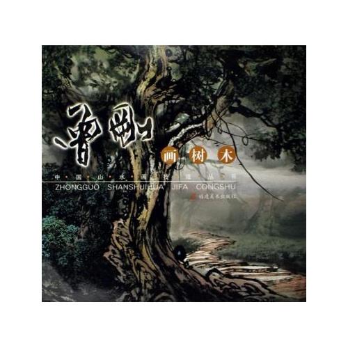 曾刚画树木/中国山水画技法丛书