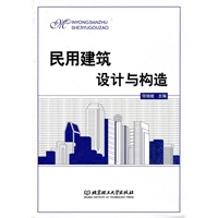 《民用建筑设计与构造》封面