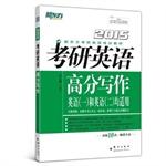 2015考研英语高分写作--新东方大愚英语学习丛书3