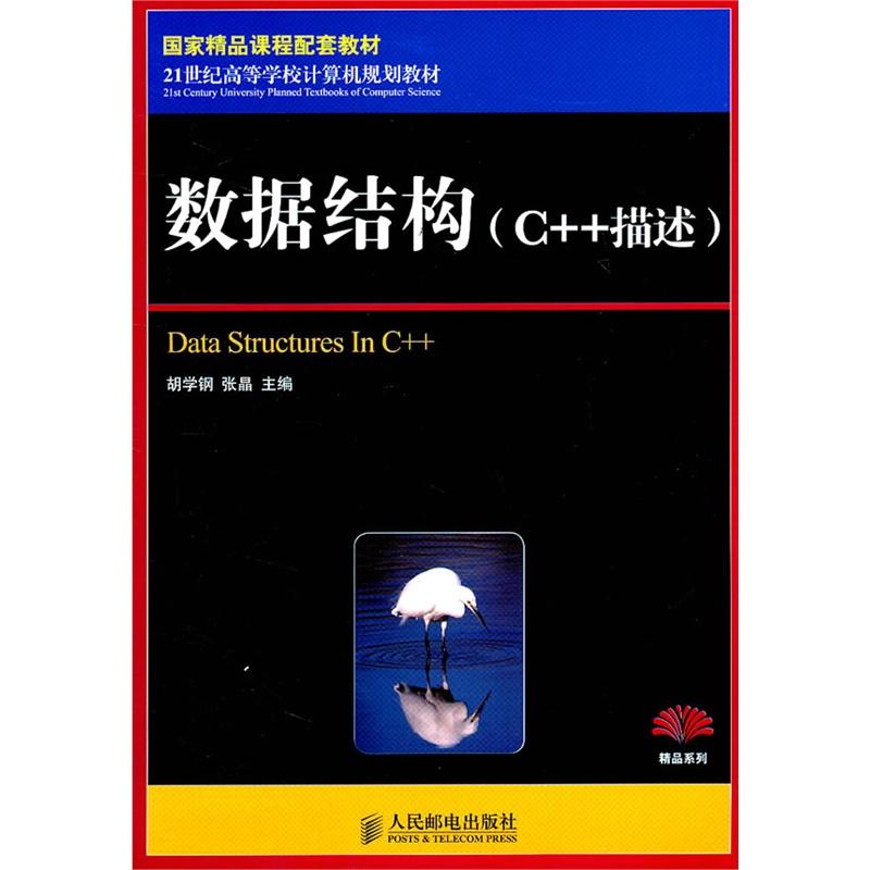 《数据结构(c++描述)(国家精品课程配套教材)》