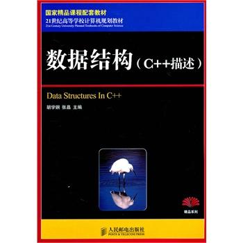 数据结构(c++描述)(国家精品课程配套教材)