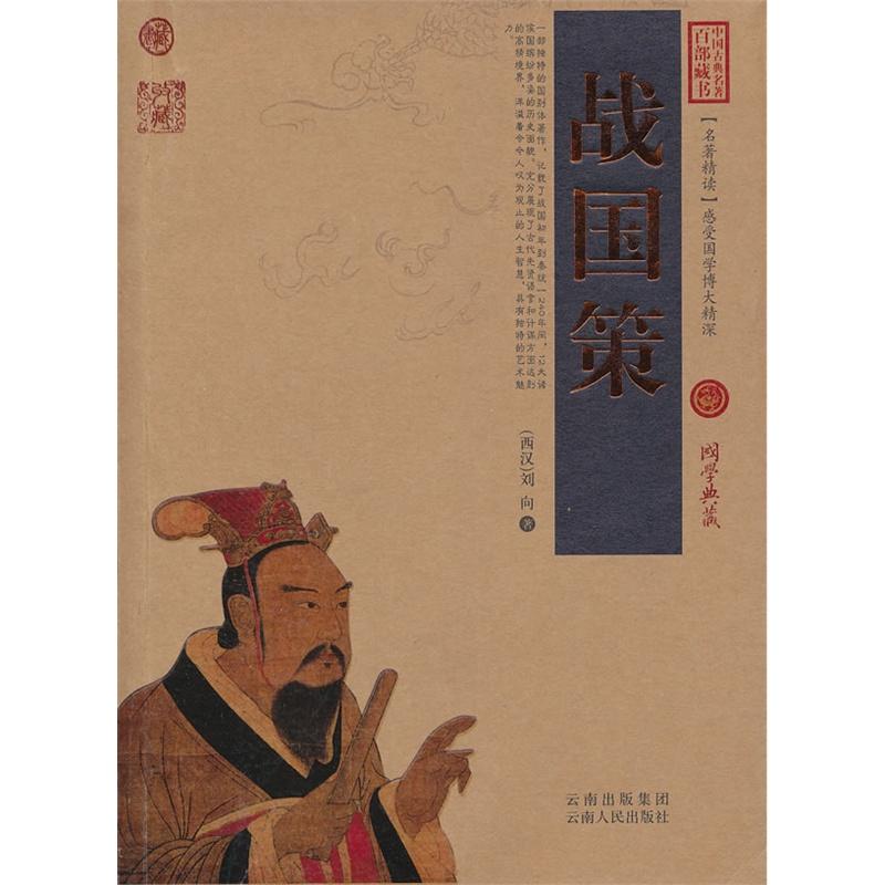 《战国策》(西汉)刘向著,文婕编著_书评_简介视频朱清图片