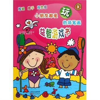 《小朋友都爱玩的简笔画益智游戏书(3)》