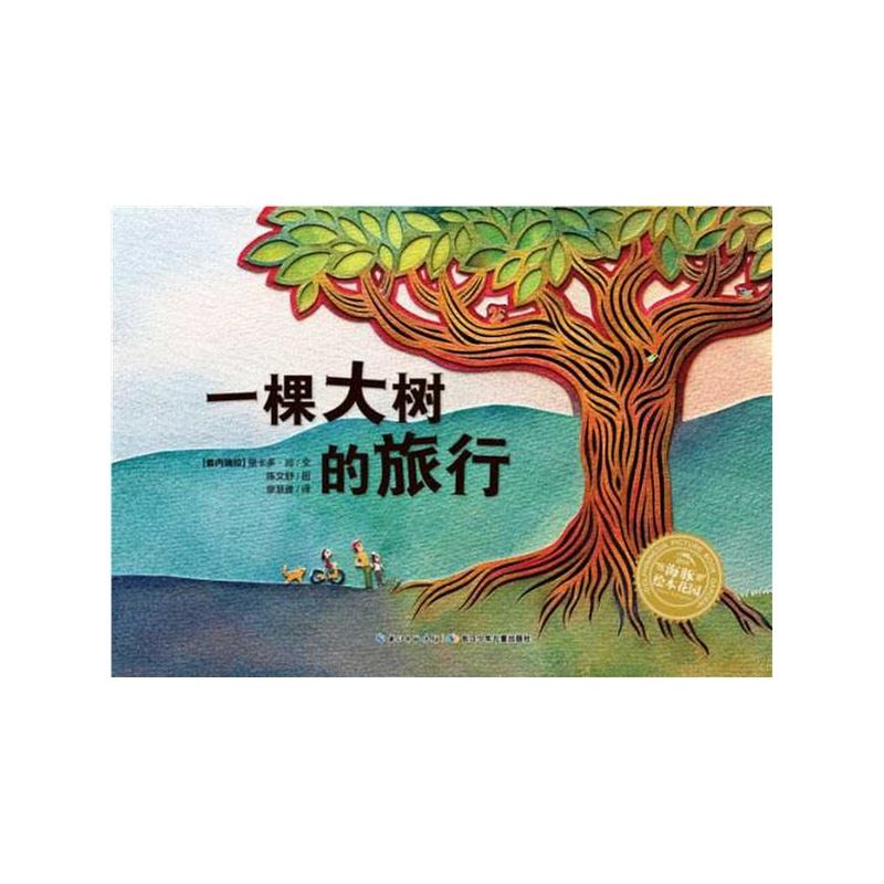 海豚绘本花园:一棵大树的旅行(精装)