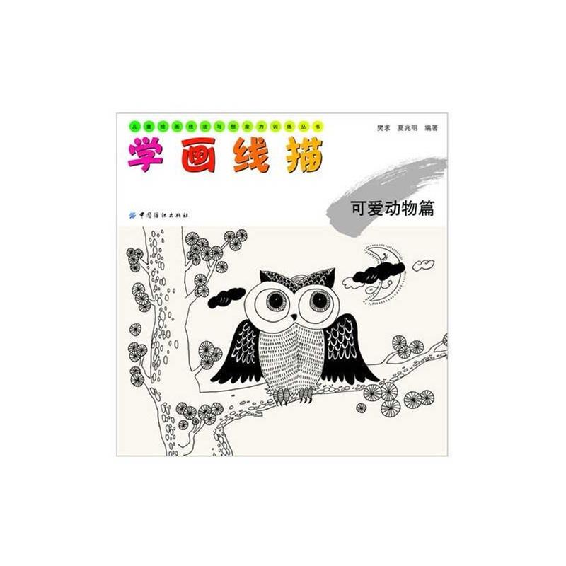 可爱动物篇-学画线描
