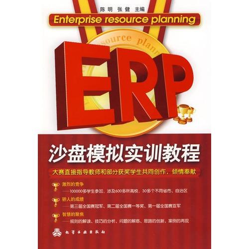 《erp沙盘模拟实训教程》