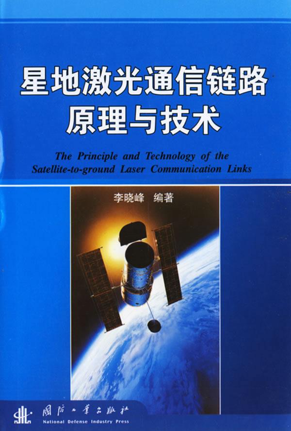 【正版】星地激光通信链路原理与技术