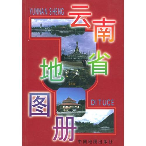 云南省地图册 /¥0