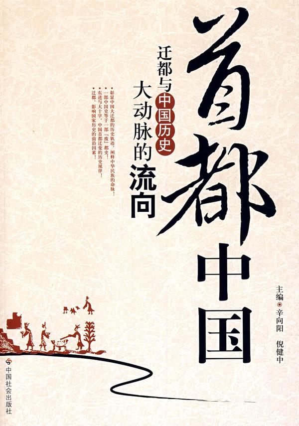 春秋战国魏蜀 地图