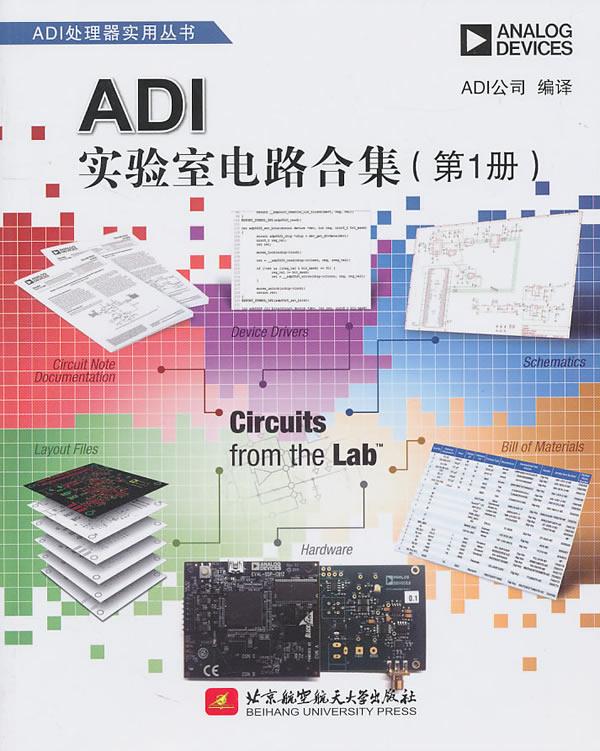 adi实验室电路合集(第1册)