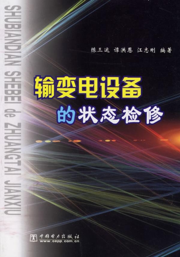 态检修/ 陈三运,潭图片
