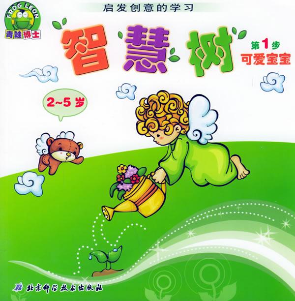 启发创意的学习:智慧树(第1步)可爱宝宝(2-5岁)