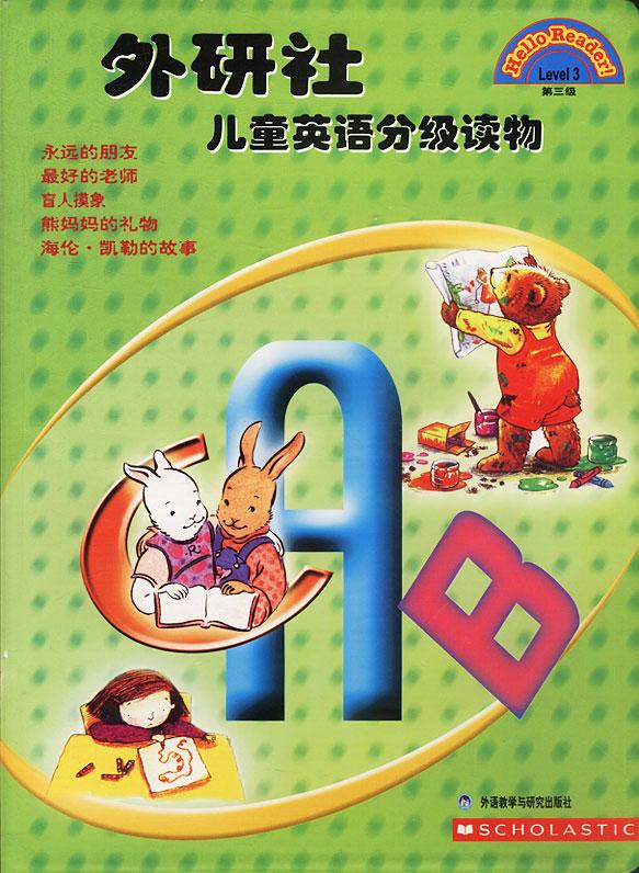外研社儿童英语分级读物