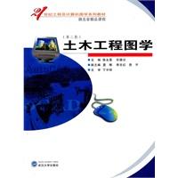 《土木工程图学(第二版)》封面