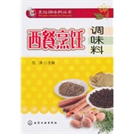烹饪调味料丛书--西餐烹饪调味料