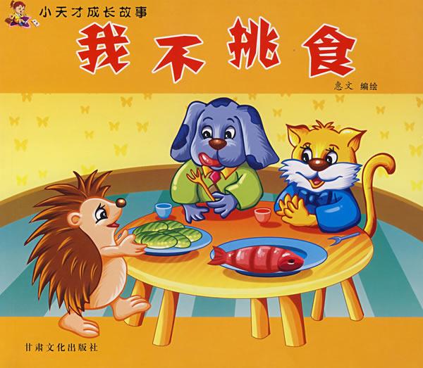 幼儿园吃饭卡通图片 幼儿园小朋友吃饭