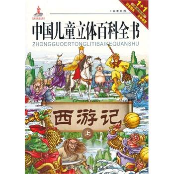 中国儿童立体百科全书--西游记(上)