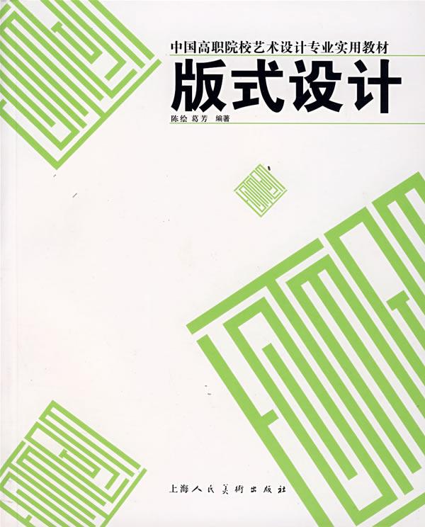 版式设计/中国高职院校艺术设计专业实用教材