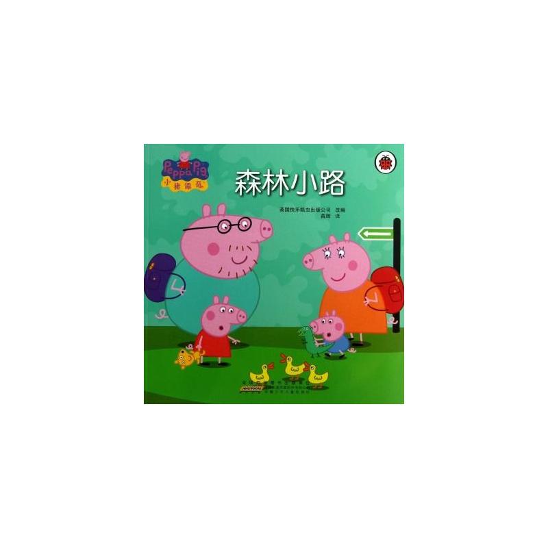 《森林小路/小猪佩奇 译者:苗辉|改编:英国快乐瓢虫