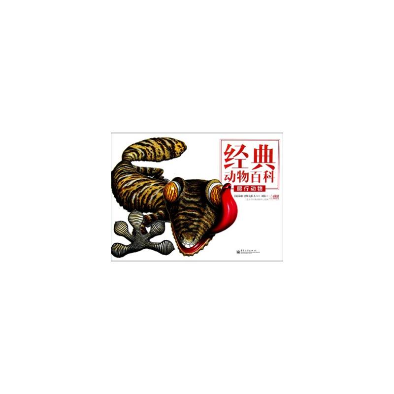 爬行动物-经典动物百科