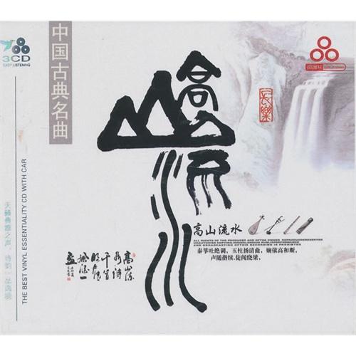 中国古典名曲_品逸轩中国古典名曲高山流水