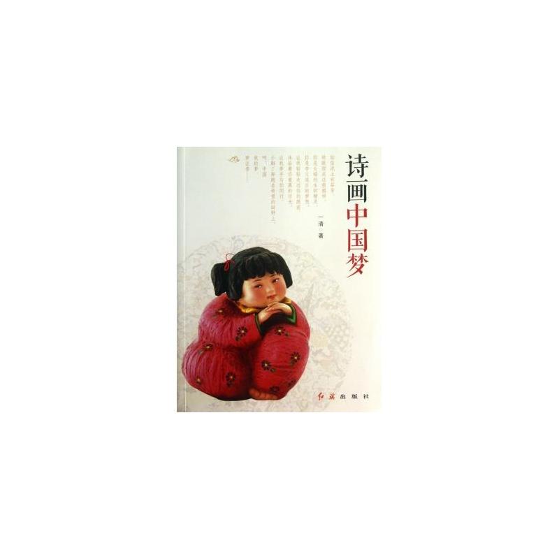 【诗画中国梦 一清图片】高清图