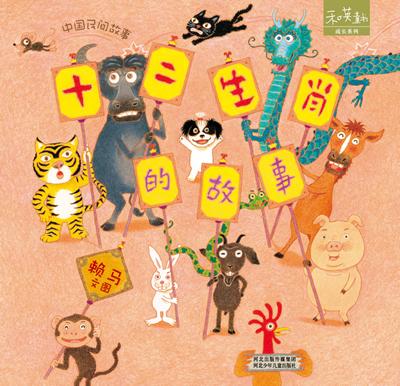 和英童书──十二生肖的故事本书附赠英译文折页与中英文朗读CD