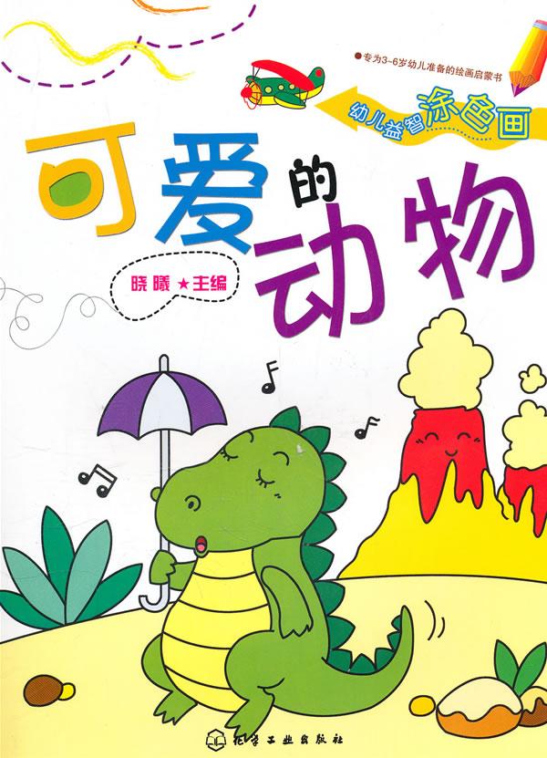 幼儿益智涂色画:可爱的动物 [平装]
