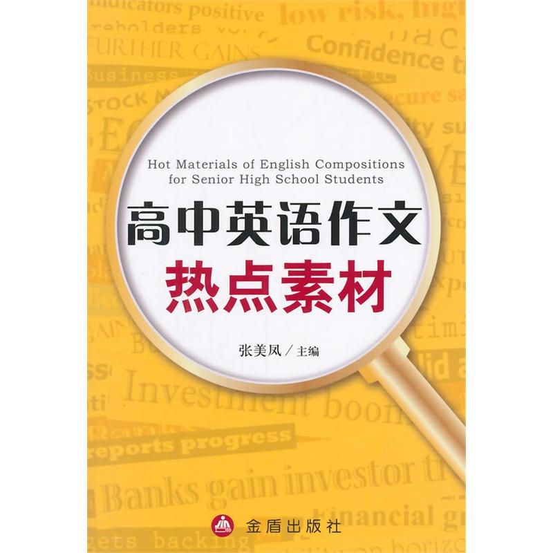 高中英语作文-高中英语句型常用高中-高中英语丹阳市江苏省作文图片
