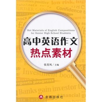 高中作文辅导_高中作文写作辅导:开头常见写法_1200字