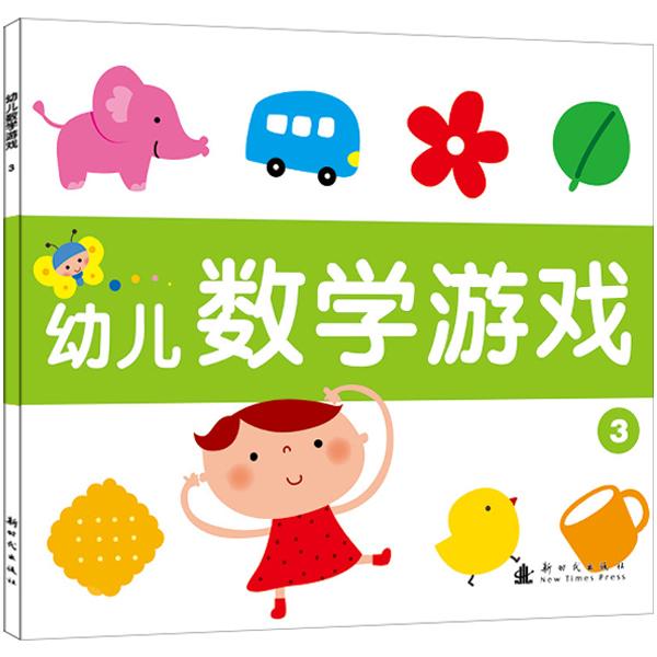 幼儿数学游戏 3/北京小红花图书工作室