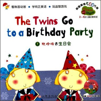 双胞胎去生日会(附光盘2-6岁儿童启蒙英语)/sing si