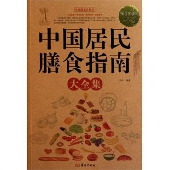 结合《中国居民膳食指南》和《平衡膳食宝塔》