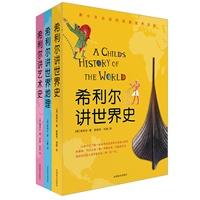 希利尔讲世界史、世界地理、艺术史