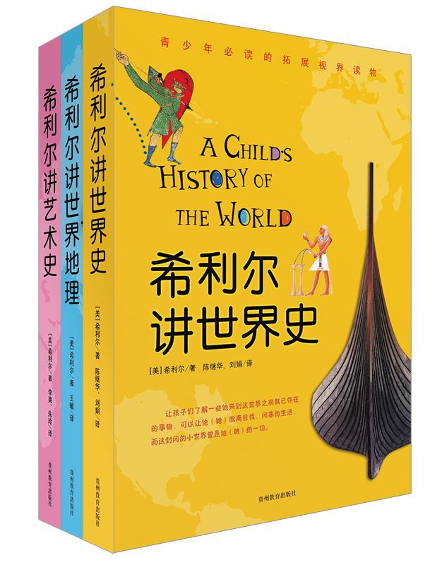 《《希利尔讲世界史、世界地理、艺术史》》电子书下载 - 电子书下载 - 电子书下载