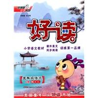 五年级语文・上(配CC)/(2010.