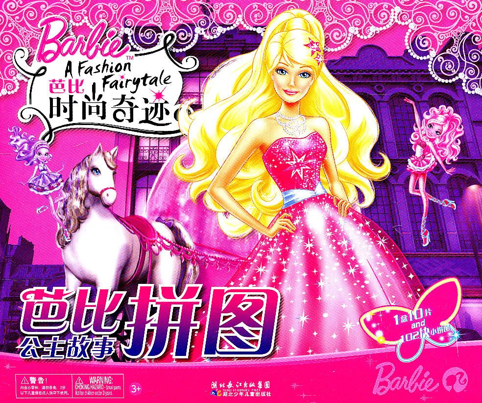 芭比公主故事拼图:芭比时尚奇迹