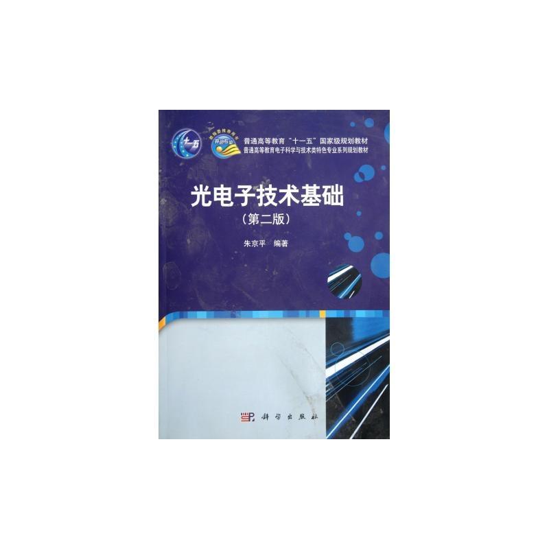 【光电子技术基础(第2版普通高等教育电子科学与技术