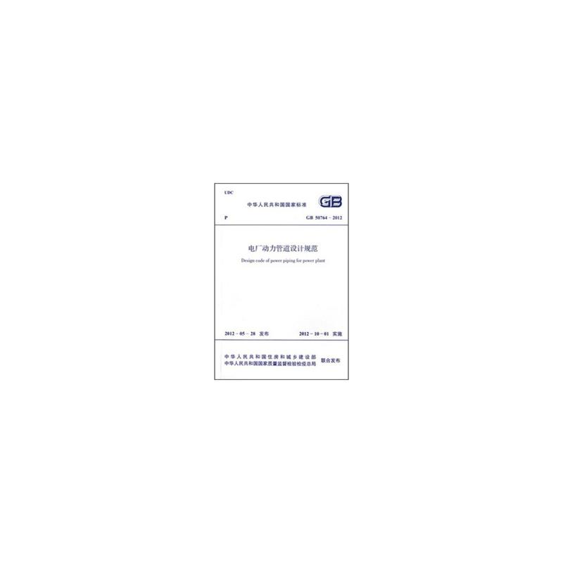 电厂动力管道设计规范 gb 50764-2012